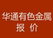 华通有色金属报价(2018-06-27)