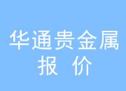 华通贵金属报价(2018-07-09)