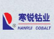南京寒锐钴业股份有限公司 2018 年半年度业绩预告