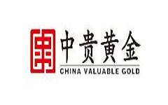 中贵黄金今日金价_2020年08月31日中贵黄金黄金多少钱一克
