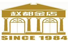 赵都金店今日金价_2018年10月22日赵都金店黄金多少钱一克
