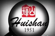 辉山乳业两主要附属公司遭申请破产