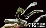 非农报告能否救美元 白银T+D价格3730能否企稳是关键